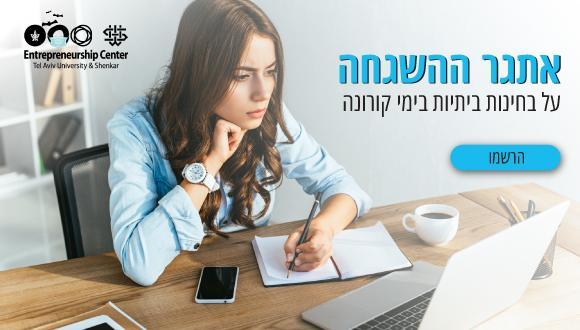 hackTAU - אתגר ההשגחה על בחינות ביתיות בכתיבה חופשית